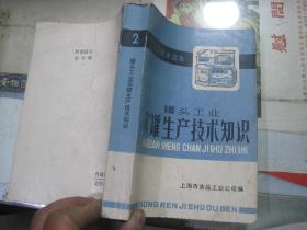 罐头工业 实罐生产技术知识