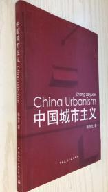 中国城市主义 张在元