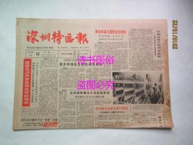 老报纸:深圳特区报 1987年5月12日 第1335期——柯原《特区行》