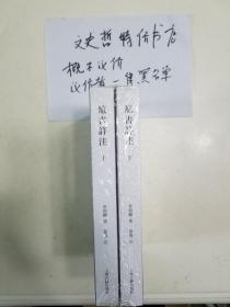 訄书详注( 新版 全二册)