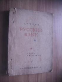 俄文  言语学博士