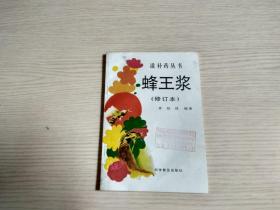 蜂王浆 (修订本)滋补药丛书
