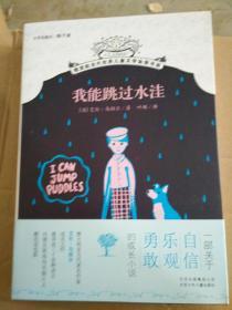 摆渡船当代世界儿童文学金奖书系全19册合售- 缺《在那遥远的森林里》 详情看图片(未开封)