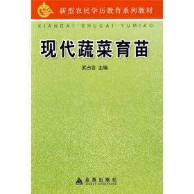 新型农民学历教育系列教材:现代蔬菜育苗