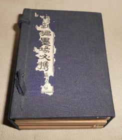 『题画诗集 新编墨场必携 森琴石』一函四册全 寸珍和刻本  内有图多幅