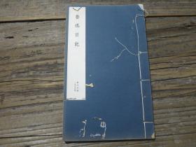 《鲁迅日记 第十六册 一九二八年》