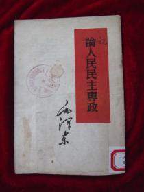 红色收藏:《论人民民主专政》(毛泽东)【1960年一版一印;】.