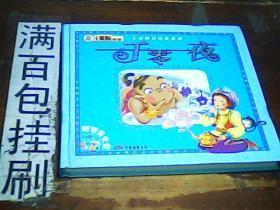 一千零一夜 儿童阅读经典系列