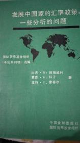发展中国家的汇率政策:一些分析的问题