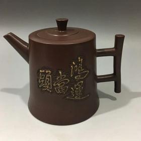 杨季初款鸿运当头紫砂壶