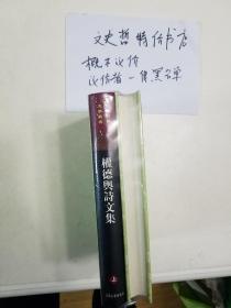 权德舆诗文集(中国古典文学丛书 精装 全二册)。