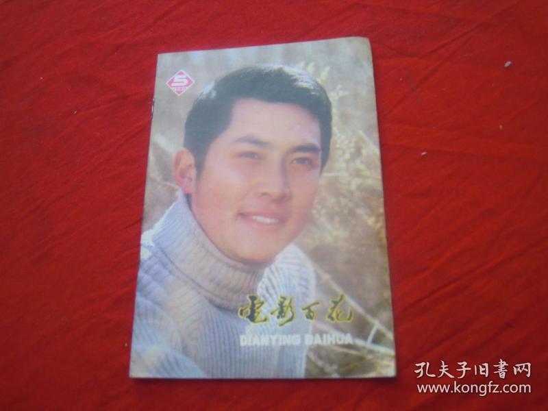 电影百花   1980.5   【大76】