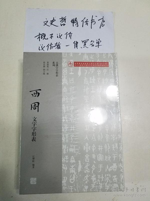 西周文字字形表(16开 精装 全一册)