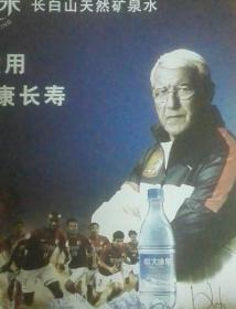恒大冰泉广告宣传画,有教练里皮及队员郜林等形象,含恒大全国直销批发点(多购优惠)