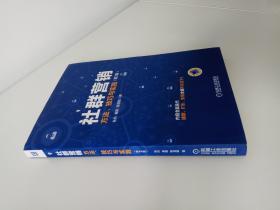 社群营销:方法、技巧与实践(第2版)