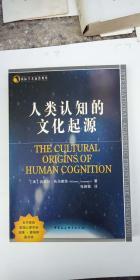 人类认知的文化起源
