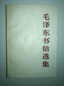 毛泽东书信选集 年一版一印