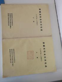 新疆畜牧业经济论述(1978--1982)(上 下)