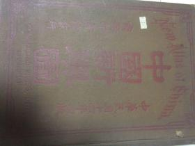 中国新兴图(民国地图)