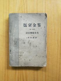 医宗金鉴 第一分册 订正仲景全书(上)伤寒论注