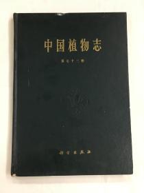 中国植物志 第七十二卷
