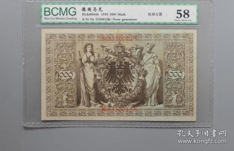 德国红印大票1910年1000马克纸币保粹评级纸币58分纸钞真品