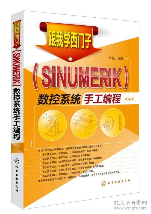 9787122197252跟我学西门子数控系统手工编程(SINUMERIK)