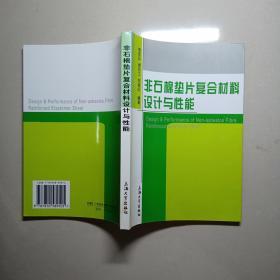 非石棉垫片复合材料设计与性能