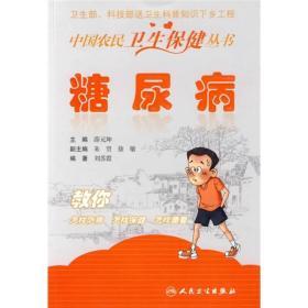 糖尿病-中国农民卫生保健丛书