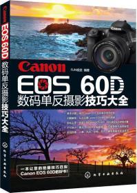 Canon EOS 60D数码单反摄影技巧大全