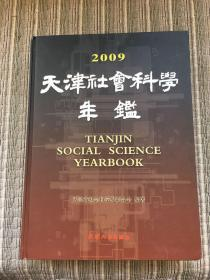 2009天津社会科学年鉴