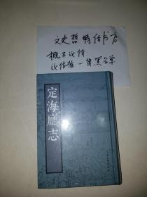 定海厅志(精装 全一册)