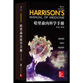 哈里森内科学手册(第19版)(英文版)