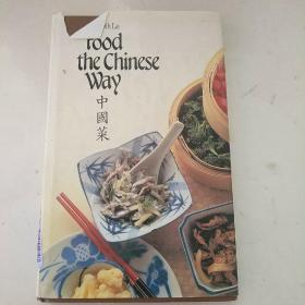 kenneth lo food the chinese way 中国菜