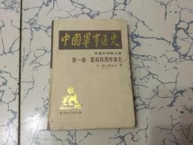 中国军事通史 第一卷  夏商西周军事史