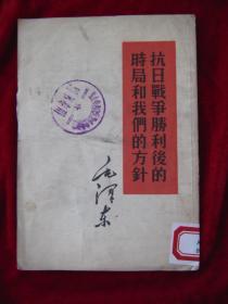 红色收藏:《抗日战争胜利后的时局和我们的方针》(毛泽东)【1960年一版一印;】