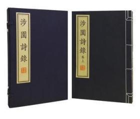 涉园诗录(全2册)