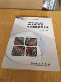 ENVI遥感图像处理方法