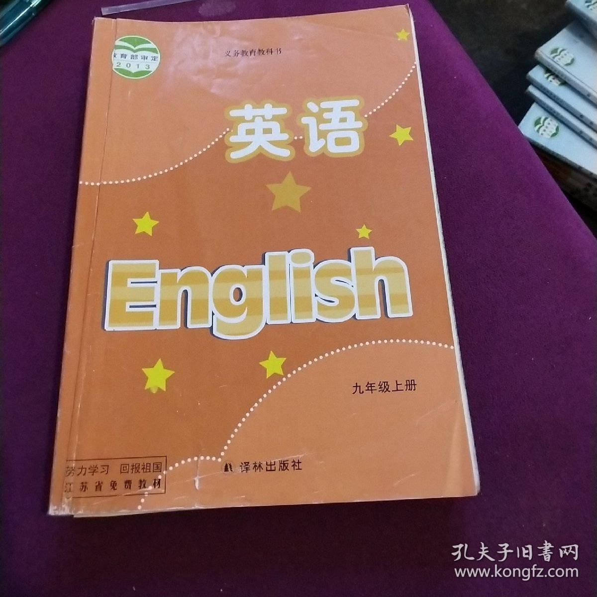 译林版 九年级上册 英语教师教学用书 义务教育教科书