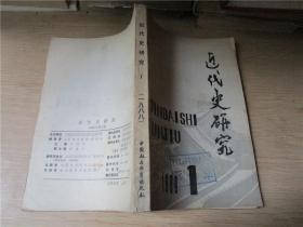 近代史研究(1988年第1期)