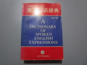 英语口语辞典(修订本)