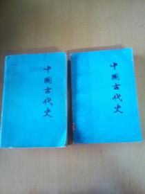 中国古代史上下【1979人民出版社】
