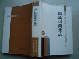 浙江肉禽蛋商业志