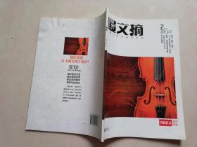 最文摘2011年2月号