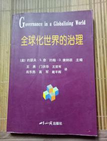 全球化世界的治理