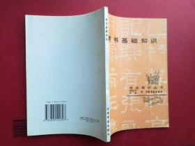 【隶书基础知识