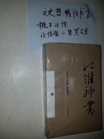 江淮神书(16开 全二册)