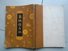象棋谱大全 第二册 竹香斋