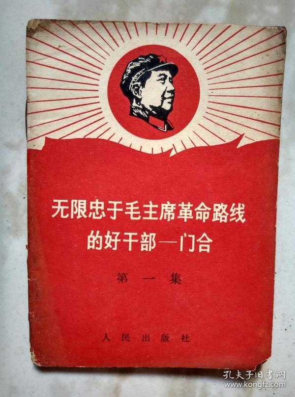 无限忠于毛主席革命路线的好干部-----门合第一集
