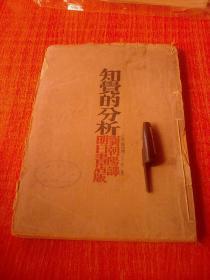 《知觉的分析》 毛边本, 民国18年初版